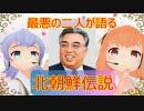 【VR動画】超人キムイルソン伝説を!最悪の二人が解説!【北朝鮮神話】