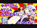 ゆかりさんMTGAがんばる! #1 灯争大戦ドラフト