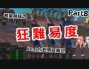 【Kenshi】琴葉姉妹の狂難易度Kenshi世界征服記Part8