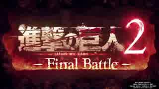 【実況4】進撃の巨人2!ファイナルバトル!【初回】
