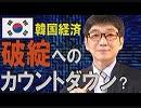 【教えて!ワタナベさん】どうなる?「韓国半導体」、日本式「対韓制裁」で破綻する?![桜R1/7/6]