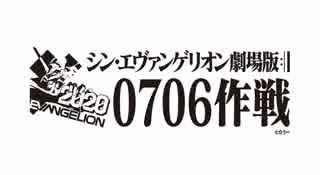 『シン・エヴァンゲリオン劇場版』0706作