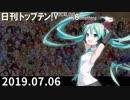 日刊トップテン!VOCALOID&something【日刊ぼかさん2019.07.06】