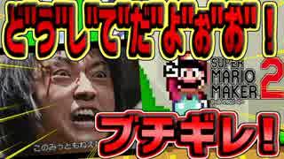 【マリオメーカー2】理不尽すぎてブチギレ