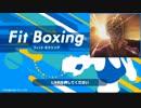 ワザップの嘘技に騙されたFit Boxing、ジョルノ・ジョバーナみたいになってしまう