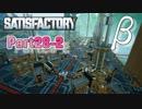 【Satisfactory】工場長はじめました! Part28β-2【ゆっくり&VOICEROID実況】