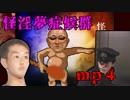 怪淫夢症候群 mp4