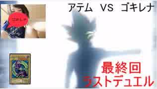 禁止カードでぶん殴る遊戯王 最終回 武藤遊戯