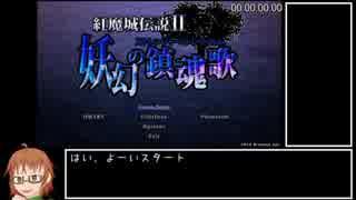 紅魔城伝説Ⅱ妖幻の鎮魂歌 NORMAL RTA 19:28.76 part1/4