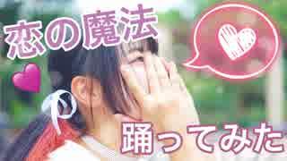 【雫奈りう】恋の魔法【踊ってみた】【ロリっこ】