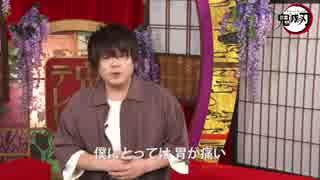 TVアニメ「鬼滅の刃」松岡禎丞スペシャルキャストコメント第2弾