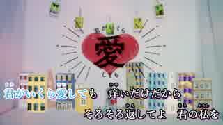 人質交換/ニコカラ(on vocal)