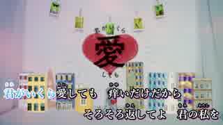 人質交換/ニコカラ(off vocal)