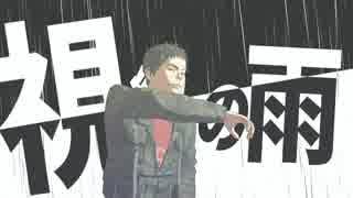 【MMD】永井頼人エゴロック【SIREN2】