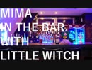 【第11回東方ニコ童祭】Mima in the Bar with Little Witch【みまらじ】