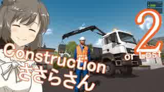 【Construction Simulator】コンストラクションささらさん2