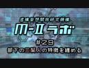 """厨二病ラジオ『M-Ⅱラボ』#29 部下の""""三賢人""""の特徴を纏める"""