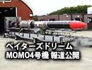 インターステラテクノロジズ社 ペイターズドリーム MOMO4号機 報道公開