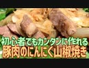 初心者でもカンタンに作れる 豚肉のにんにく山椒焼き