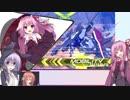 【EXVS2】へたっぴ茜の突撃小隊 Part12 【VOICEROID実況】
