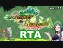 【Recover The Restarts】東北ずん子のまったりRTA【ver0.11 Any%】