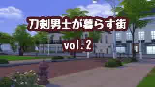 【Sims4】刀剣男士が暮らす街 vol.2【刀剣乱舞】