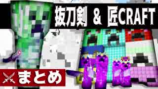 【日刊Minecraftまとめ】忙しい人のための最強の抜刀VS最凶の匠は誰か!?【4人実況】