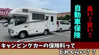 【キャンピングカー】車両保険・任意保険ってどれくらい??