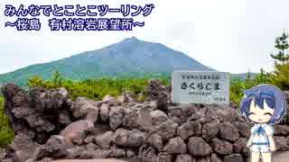 みんなでとことこツーリング93-3 ~桜島 有村溶岩展望所~