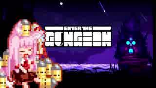 【Enter the Gungeon】疾走する茜ちゃん 深淵に潜むモノ編