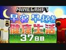 【Minecraft】早寝早起き 健康生活 37日目