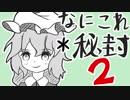 【動画制作30日一本勝負】なにこれ秘封その2【東方手書き劇場】