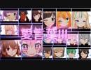 【MMD】色々なVtuber達で「愛言葉Ⅲ」【バーチャルYouTuber】【1080p】