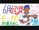 【2019】横浜DeNAベイスターズを振り返る会 6月編【おかえりモーガン】