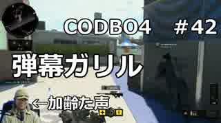 【Call of Duty: Black Ops 4 ♯42】加齢た声でゲームを実況~弾幕ガリル~