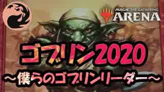 【MTGA】ゴブリン2020