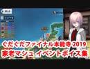 Fate/Grand Order 家老マシュ イベント関連ボイス集 【ぐだぐ...