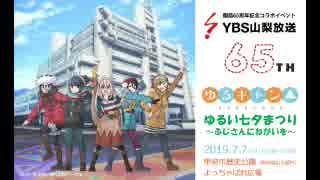 YBSラジオ公開放送「ゆるキャン△とつな