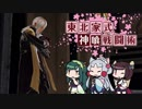 【GE3】東北家式神喰戦闘術 #16 【VOICEROID実況】