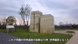 ピックアップ:中国・世界遺産