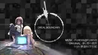 【第11回東方ニコ童祭】DREAL BOUNDARY【東方Schranz】
