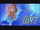 "【VOICEROID実況】琴葉姉妹と""Red Dead Redemption 2""の世界 #37【RDR2】"