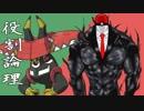【ポケモンUSM】新章ツノヤケモン統一シングルレートですぞwww#10【役割論理】