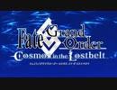 【Fate/GO】刹那という久遠の果て、キミと【MAD】