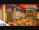 【ドラクエビルダーズ2】ゆっくり島を開拓するよ part46【PS4...