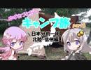 【VOICEROID車載】ゆづきずと行くキャンプ旅 part5 ~日本分割一周 北陸・信州編1日目~