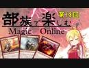 【MTGモダン】第18回 部族で楽しむマジックオンライン【ウィザード】