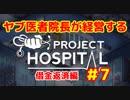 【小声実況】ヤブ医者院長が経営する ProjectHospital 借金返済編 #7【プロジェクトホスピタル】