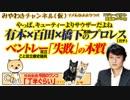 有本×百田×橋下のプロレスとベントレー足立の「失敗」の本質 みやわきチャンネル(仮)#505Restart363