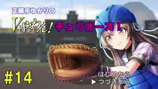 【パワプロ2018】正捕手ゆかりのVやねん!